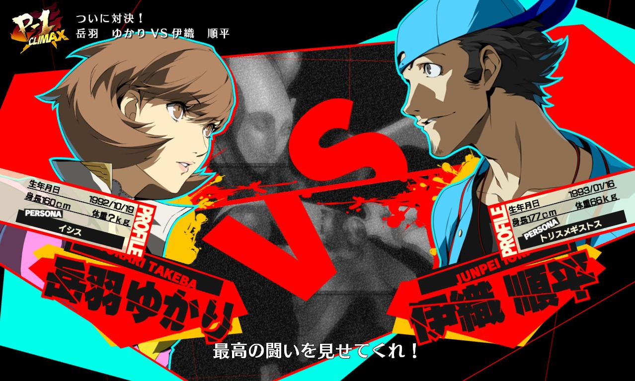 Persona 4 Ultimate Screenshot 5
