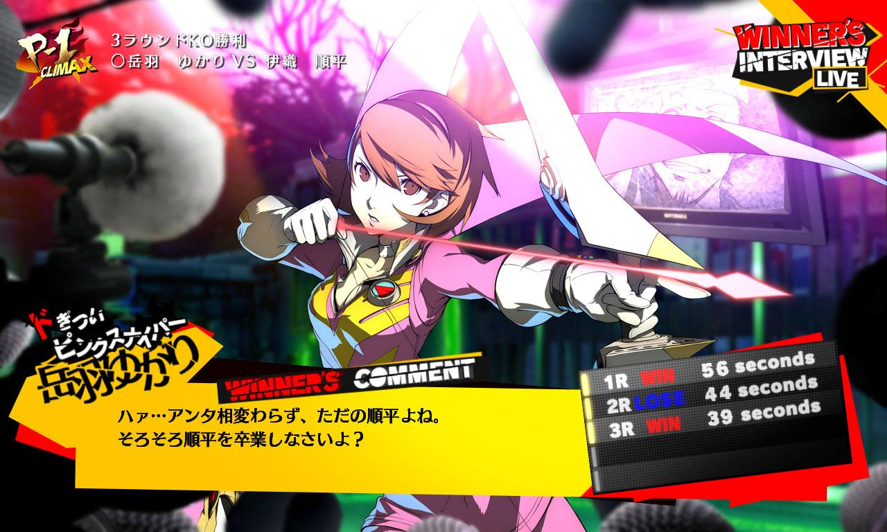 Persona 4 Ultimate Screenshot 6