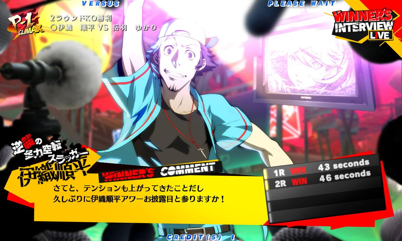 Persona 4 Ultimate Screenshot 12