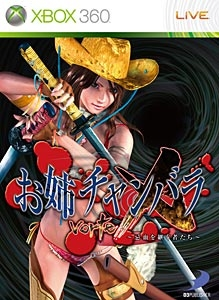 Onechanbara: Bikini Samurai Squad (JP)