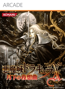 Castlevania: Symphony of the Night (JP)
