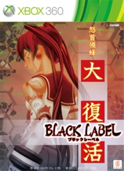 DoDonPachi Resurrection Black Label