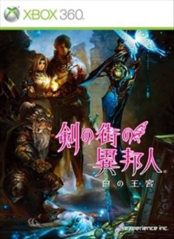 Stranger of Sword City: White Palace (Xbox 360)