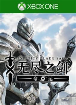 Infinity Blade: Saga