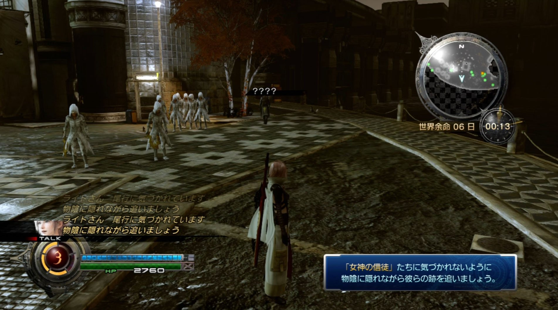 Lightning Returns: Final Fantasy XIII Walkthrough - Page 4