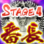 Stage 4 Bancho