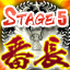 Stage 5 Bancho